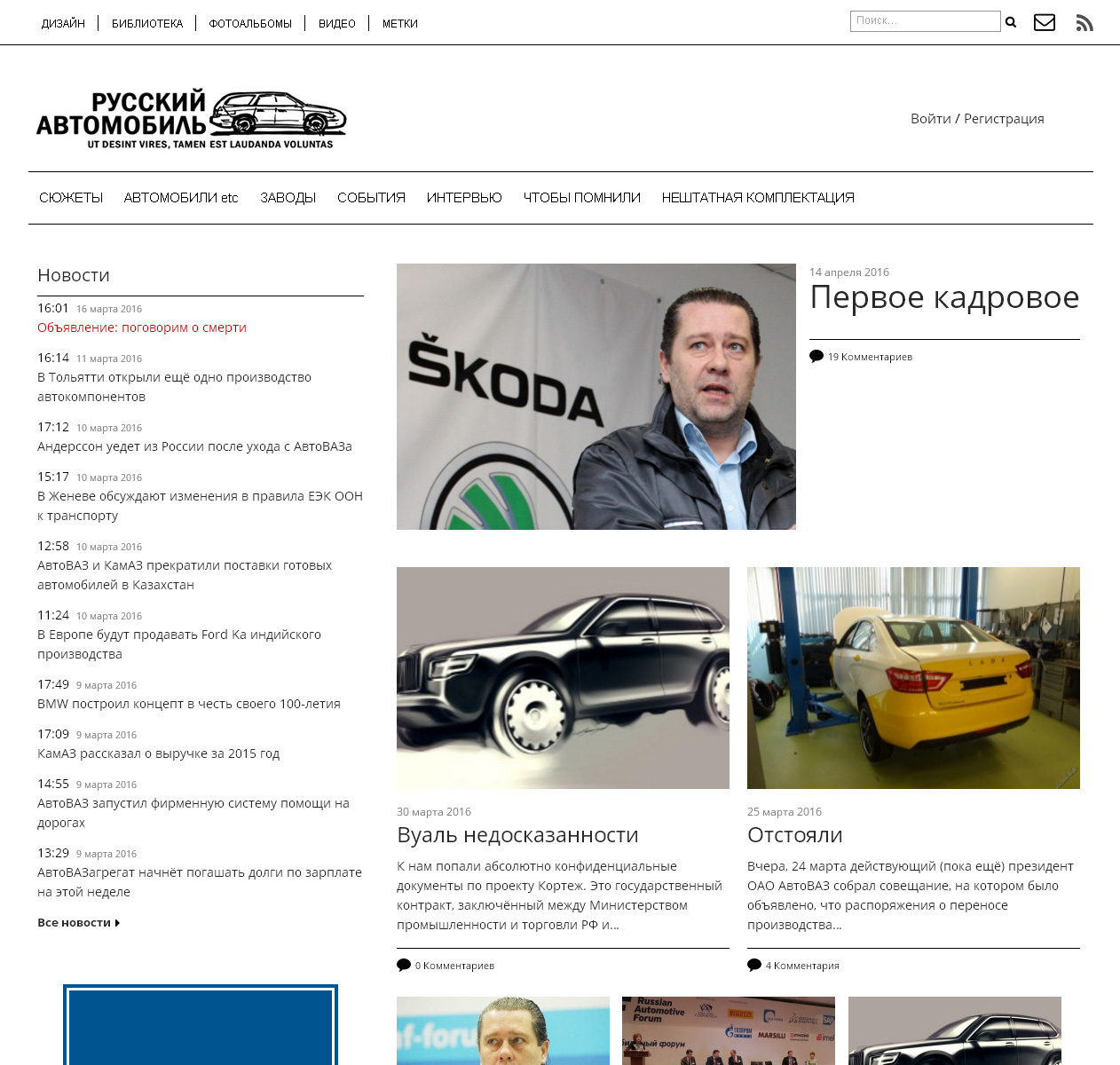 """Russian automobile"" online media"