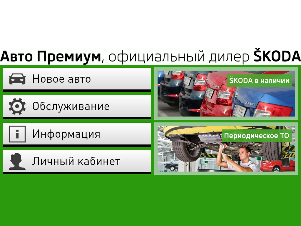 Web-application, mobile version of the site of Skoda's authorized dealer